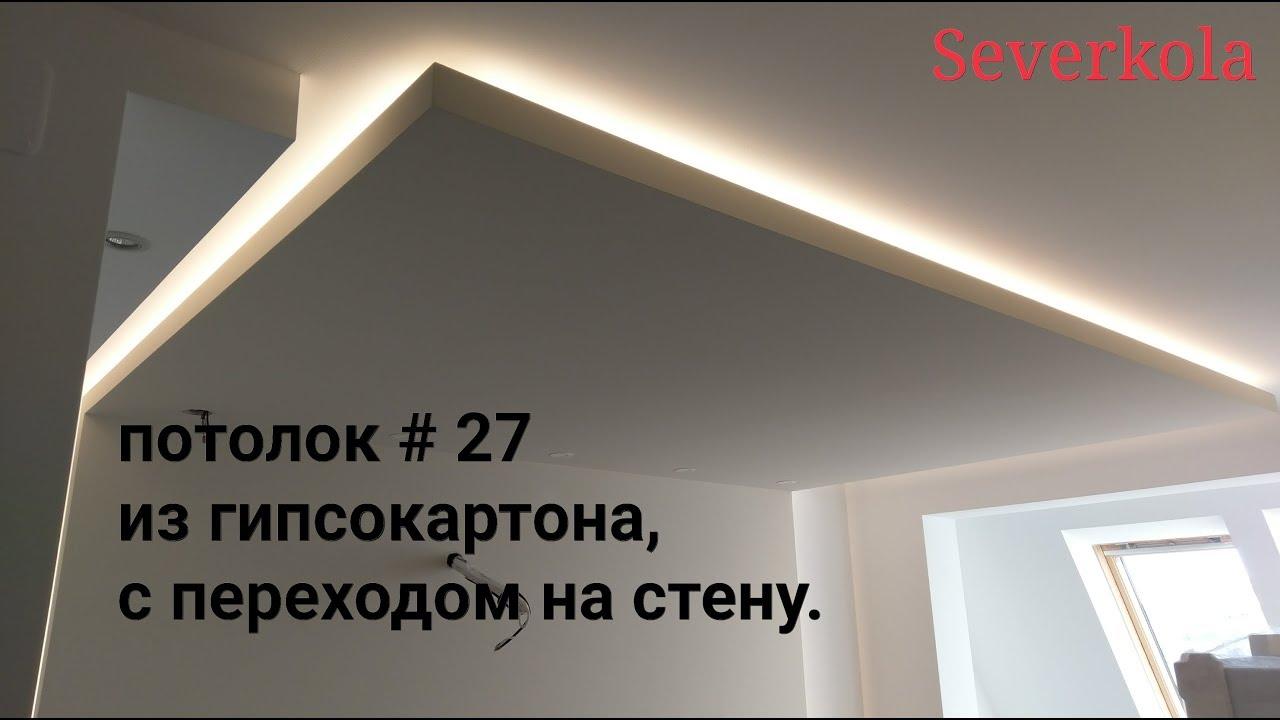Как правильно сделать подсветку потолка фото 27