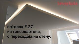 видео Подсветка потолка в интерьере (фото)