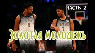 Рейтинг. Самая перспективная молодежь в составах команд НБА. Места 20-11