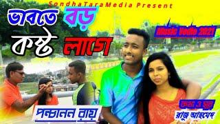 Babte Boro Kosto Lage||ভাবতে বড় কষ্ট লাগে Ponchanan Ray ||Raju Ahmed Official New Bangla Song 2021