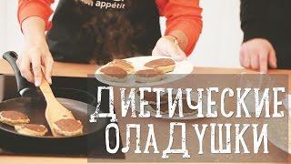 Диетические овсяные оладушки [Рецепты Bon Appetit]