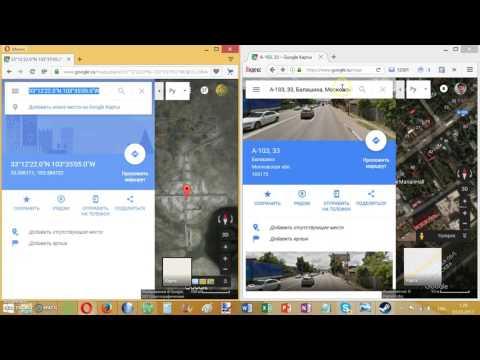 Как искать в гугле по координатам
