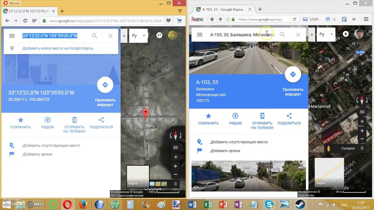 гугл мапс посмотреть координаты как закрыть кредит в мфо