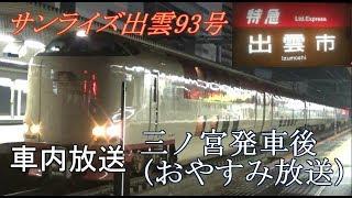 【車内放送(おやすみ放送)】サンライズ出雲93号 三ノ宮駅発車後の様子
