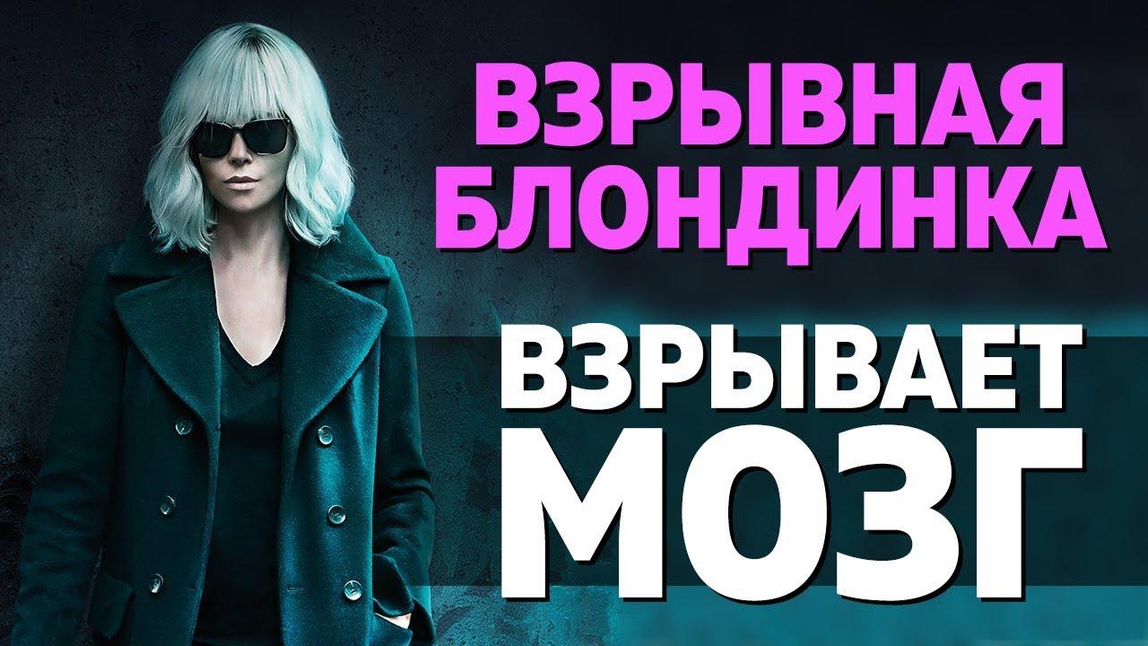 Фильм один с блондинкой фото 444-318