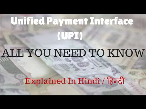 Unified Payment Interface (UPI) Explained  In Hindi / हिन्दी