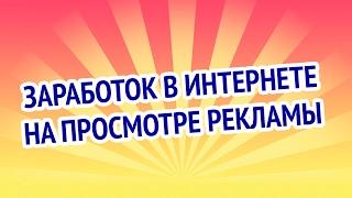 Заработок на просмотре рекламы в украине (часть 1) (часть 1)