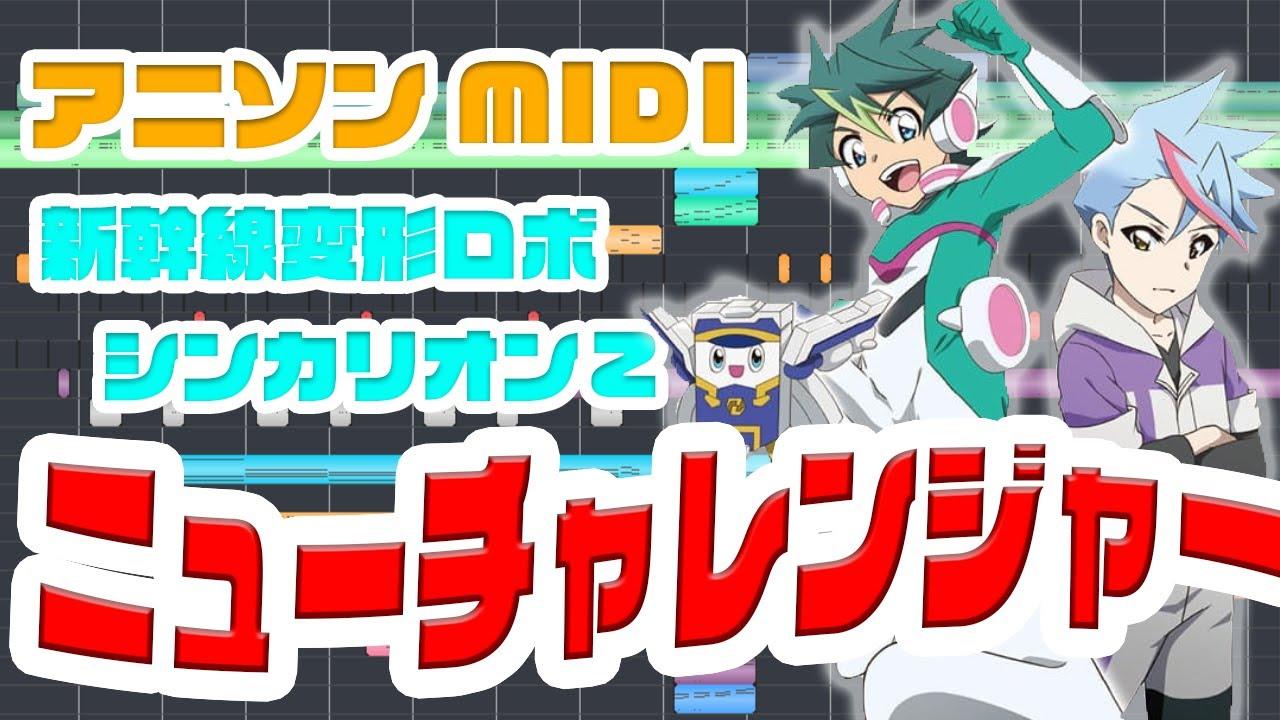 """[MIDI]新幹線変形ロボ シンカリオンZ OP「ニューチャレンジャー」BOYS AND MEN """"New Challenger"""""""