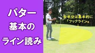 【長岡プロのゴルフレッスン】パター 基本のライン読み
