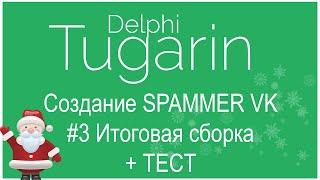 Создание Spammer VK / спам-бота ВКонтакте - #3 [ Итоговая сборка + тест ] | Delphi Видеоуроки