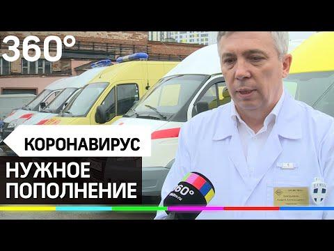 Подмосковные больницы получили еще 20 машин скорой помощи