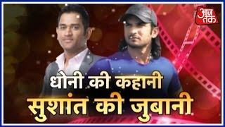 Nterview Of Sushant Singh Rajput About M S Dhoni Biopic