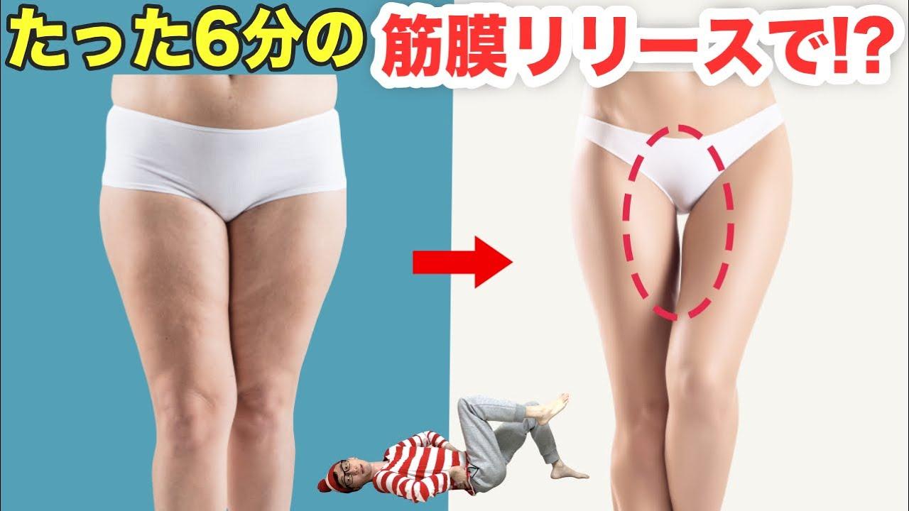 【驚愕】太い脚の原因は筋膜の硬さだった!太もも痩せストレッチ