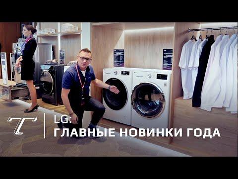 Обзор новой техники LG для России (2019)