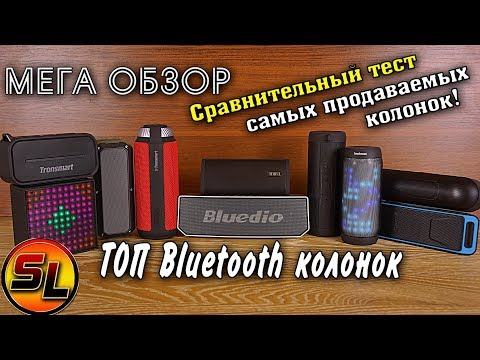 ТОП Bluetooth колонок! Сравнительный МЕГА обзор беспроводных колонок! review