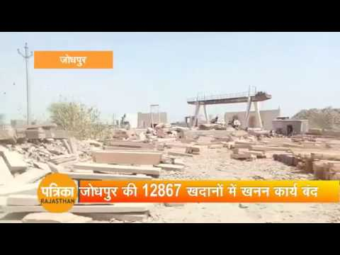 Jodhpur Close Mines Causes Unemployment
