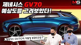 """G70의 SUV 버전? 제네시스 GV70 미리보기!"" 차 좋아하는 사람들의 디자인 토크 || [디자인 개러지]"