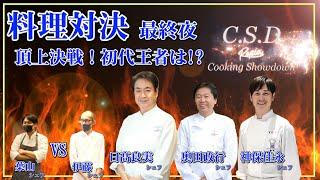 【料理対決】最終回!いよいよ決勝戦、初代王者に輝くのは果たして!