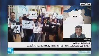 الجزائر: مخاوف من إغلاق جريدة الخبر