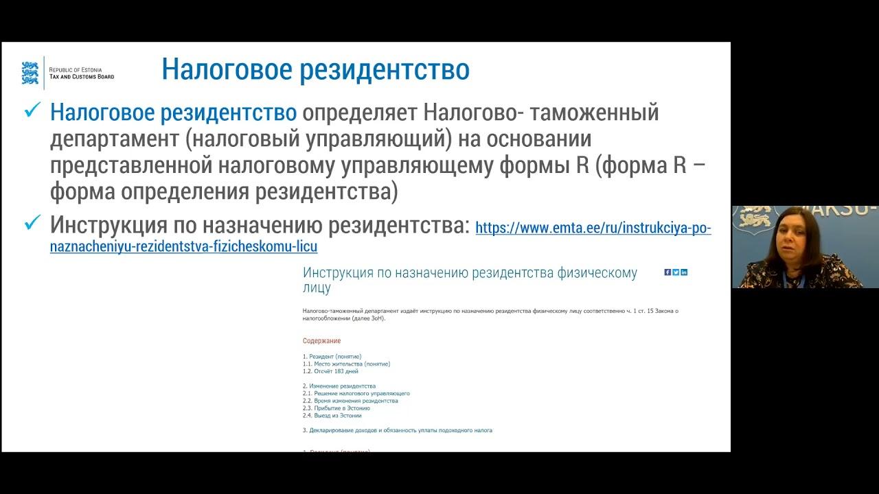 06 04 2021 Mitteresidendist füüsiliste isikute tulu deklareerimine Eestis