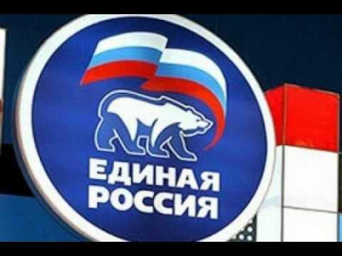 ВКВКСП - Проголосуй За Единую Россию!