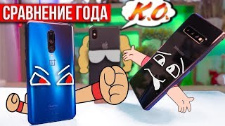 OnePlus 7 pro vs Samsung Galaxy S10 Plus на Snapdragon 855. iPhone XS их рассудит!