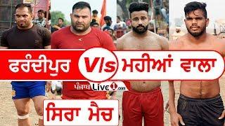 Best Kabaddi Match Frandipur Vs Mahian Wala  Umriana Kabaddi Cup 2018