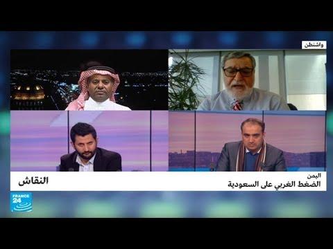 اليمن: الضغط الغربي على السعودية