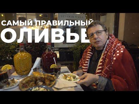 САМЫЙ ПРАВИЛЬНЫЙ ОЛИВЬЕ/РИГА/КАЗАНЬ/КОНКУРС