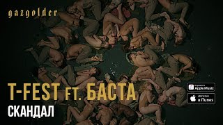 Download T-Fest feat. Баста - Скандал (Piano Version) Mp3 and Videos