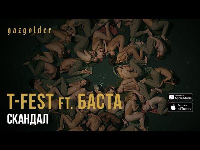 T-Fest feat. Баста - Скандал (Piano Version)