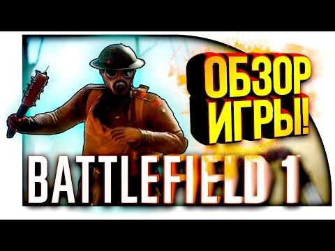 Battlefield 1 - Бета вышла! Обзор игры!