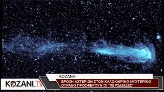 Πως θα δείτε τη βροχή αστεριών από την Κοζάνη