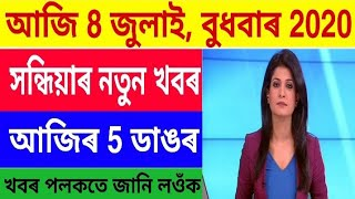আজিৰ খবৰ চাই লওঁক health advise, post office bank account news today