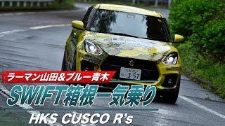 【新作】SWIFT最新チューンド試乗 HKS CUSCO R