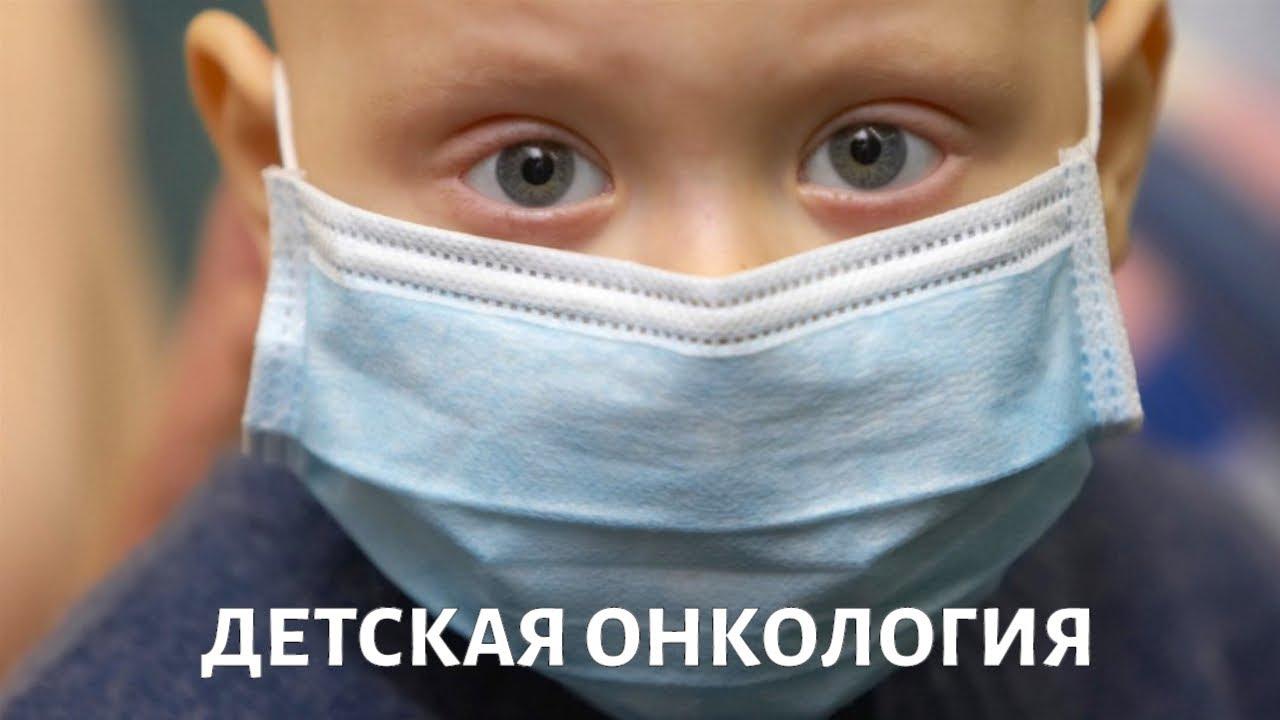 Детская онкология: особенности лечения @Телеканал «Доктор»