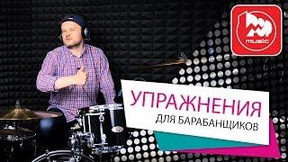 Уроки игры на барабанах. Координация.