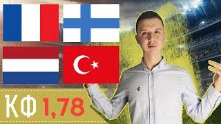 Прогнозы на футбол Нидерланды Турция Франция Финляндия