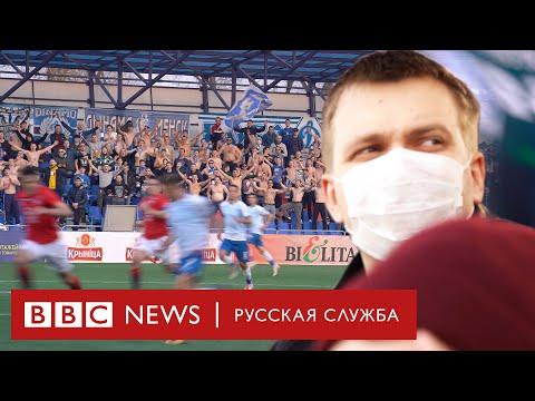 """""""Футбол важнее"""": белорусские фанаты не боятся коронавируса?"""