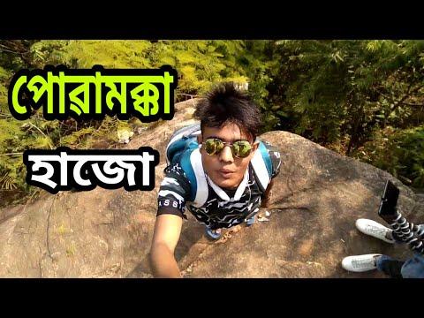 Hajo Poamecca পোৱামক্কা  Jitu Mani