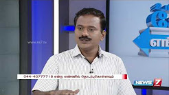 Motor or Car insurance claim procedure tips 1/2 | Ungal Kelvi Engal Bathil | News7 Tamil