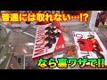 【クレーンゲーム】#261 普通には取れない!? なら裏ワザで!! 反動台 変な取り方w UFOキャッチャー 攻略