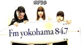 FM YOKOHAMA 2017/06/24 曲はCUTしてます.