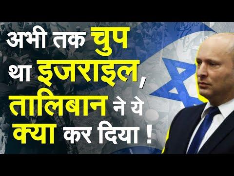 अभी तक चुप था इजराइल लेकिन तालिबान ने ये क्या कर दिया !