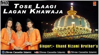 Tose Laagi Lagan Khwaja   Khwaja Se Fariyad Karte Hai   Chand Nizami Brothers   Khwaja Ji Qawwali