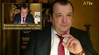 Прокурор США ищет климатический купол России