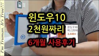 1,900원에 윈도우10 정품인증 돼?  6개월 사용후…