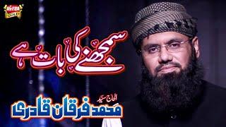 Syed Furqan Qadri - Yeh Samjhnay Ki Baat Hai - New Naat 2018 - Heera Gold