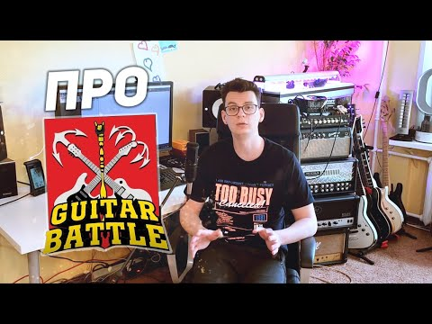 Про Guitar Battle