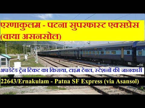 पटना एक्सप्रेस   Train InFormation   22643 Train    Ernakulam - Patna SF Express (via Asansol)